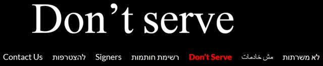 Dont Serve conscientious Israeli soldiers